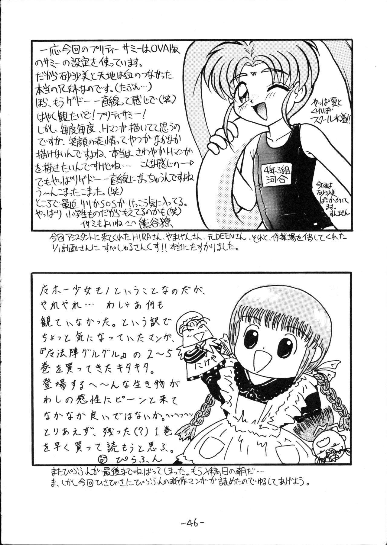 Majyokko Spirits 2 45