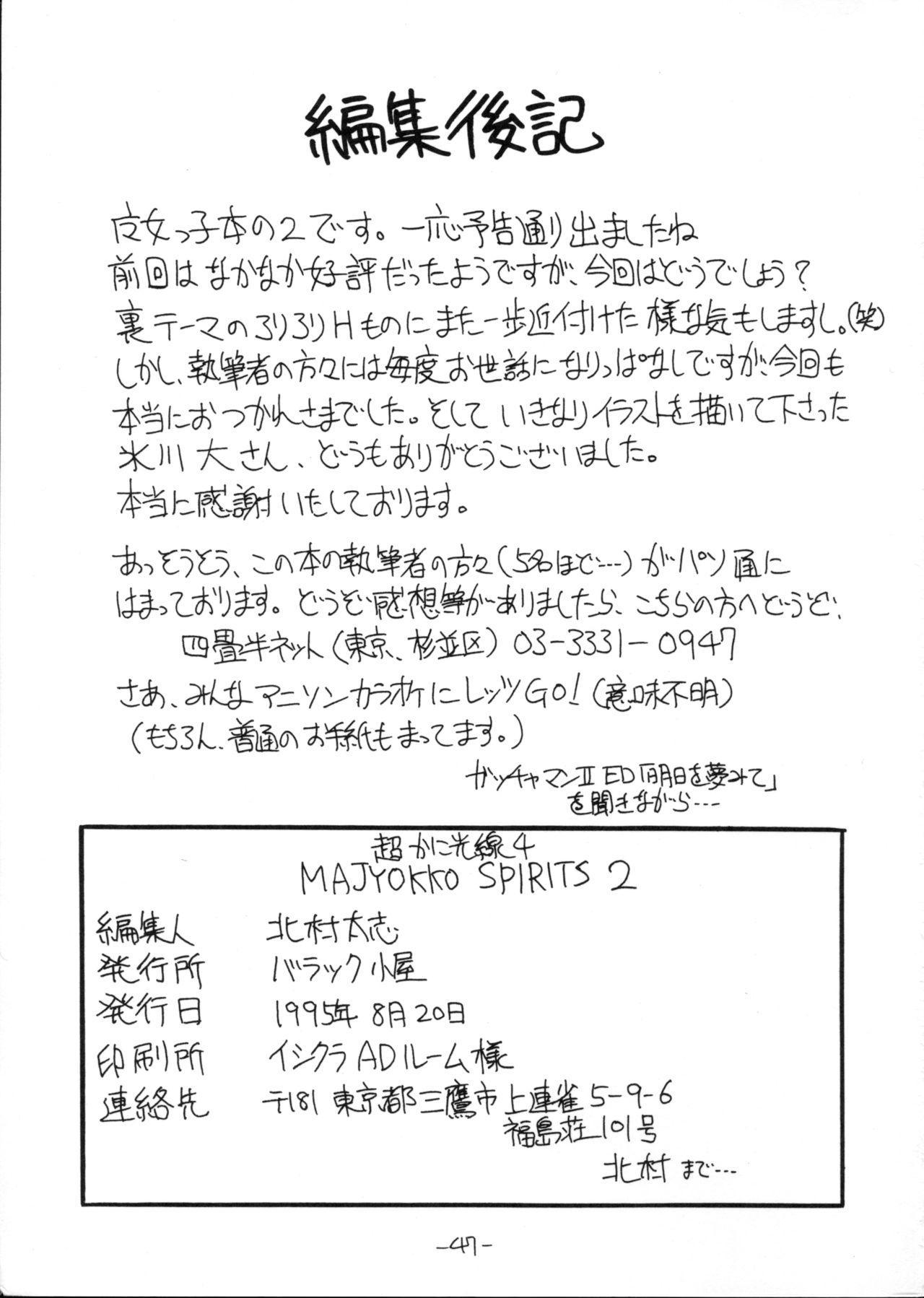 Majyokko Spirits 2 46