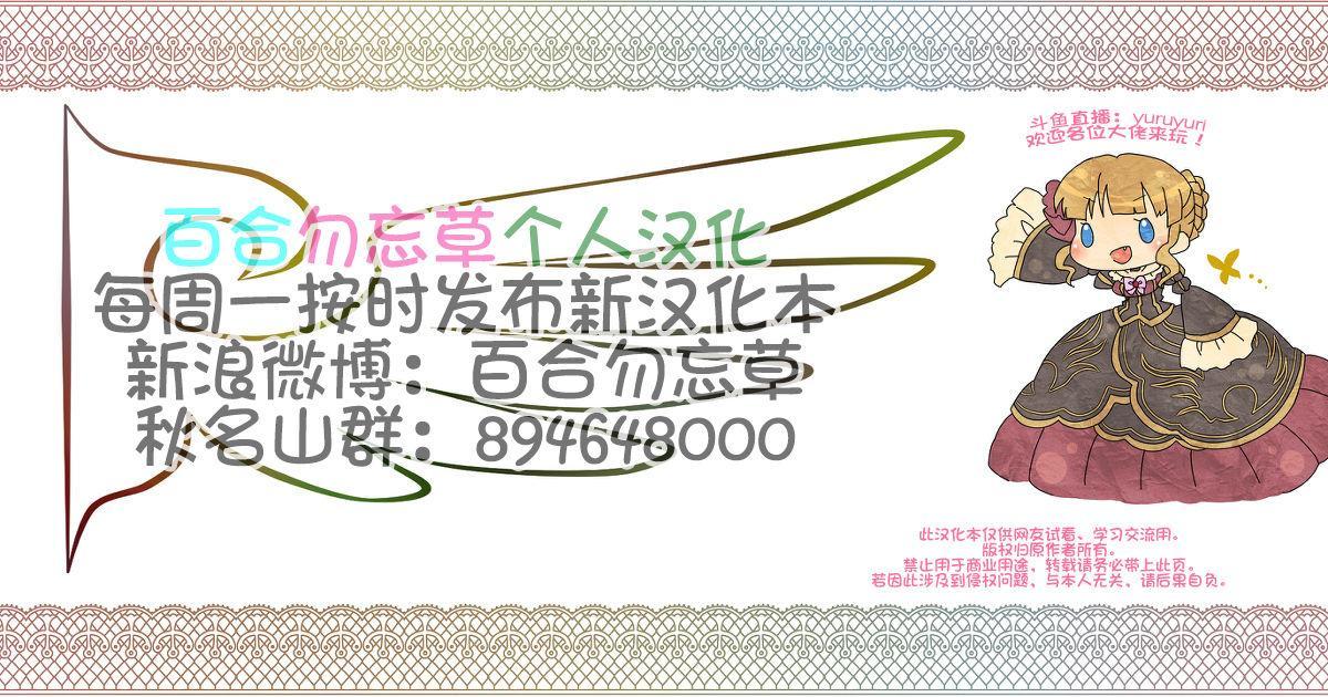 """Pokémon Series: Viola & Pansy Hen """"Shimai 3P wa Sekai o Sukuu."""" 10"""