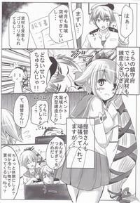 Yura-san to Icha Lovex Shiyo? 3
