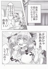Yura-san to Icha Lovex Shiyo? 4