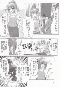 Yura-san to Icha Lovex Shiyo? 5