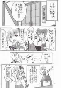 Yura-san to Icha Lovex Shiyo? 7