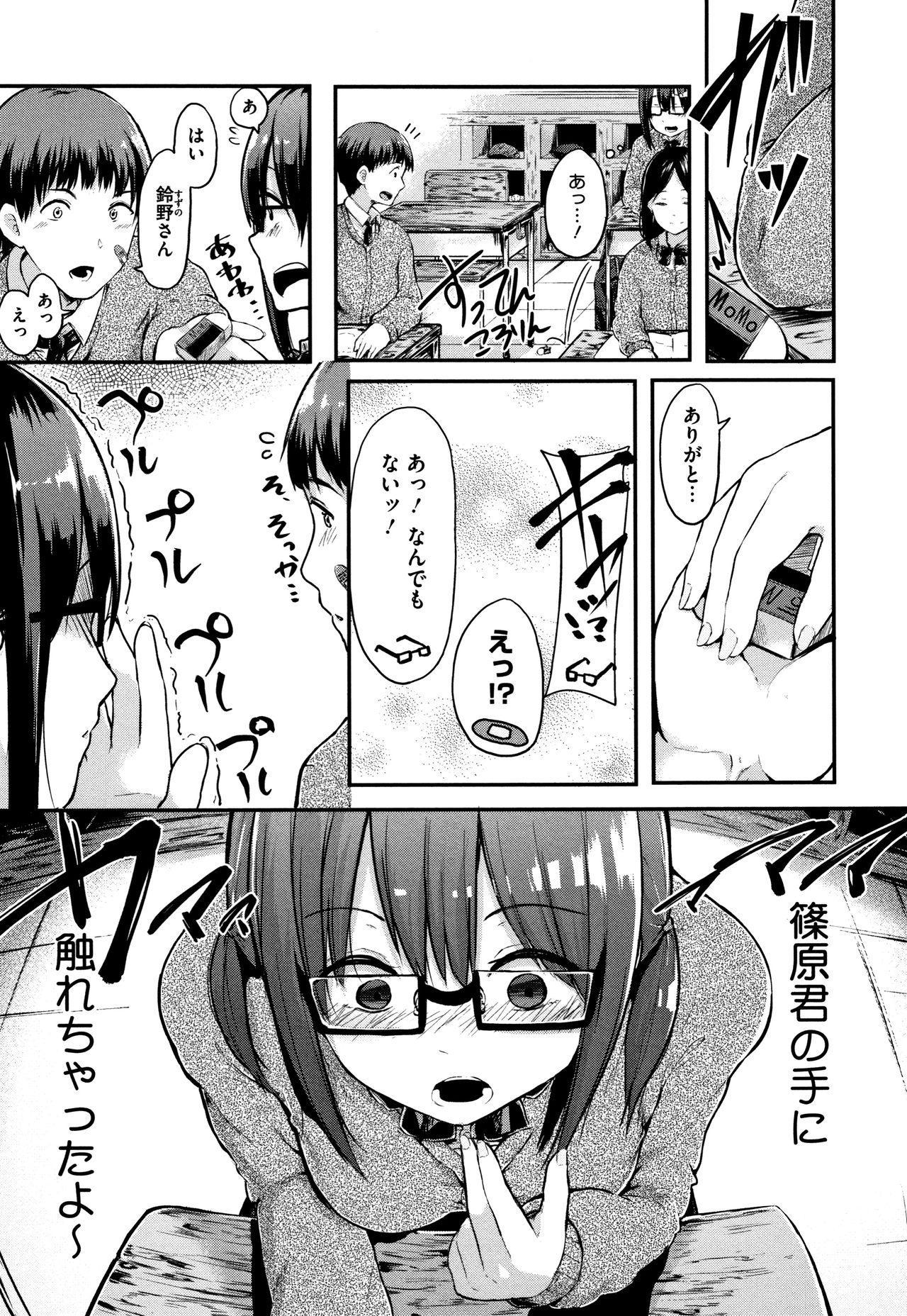 Hadaka no Kimochi 159