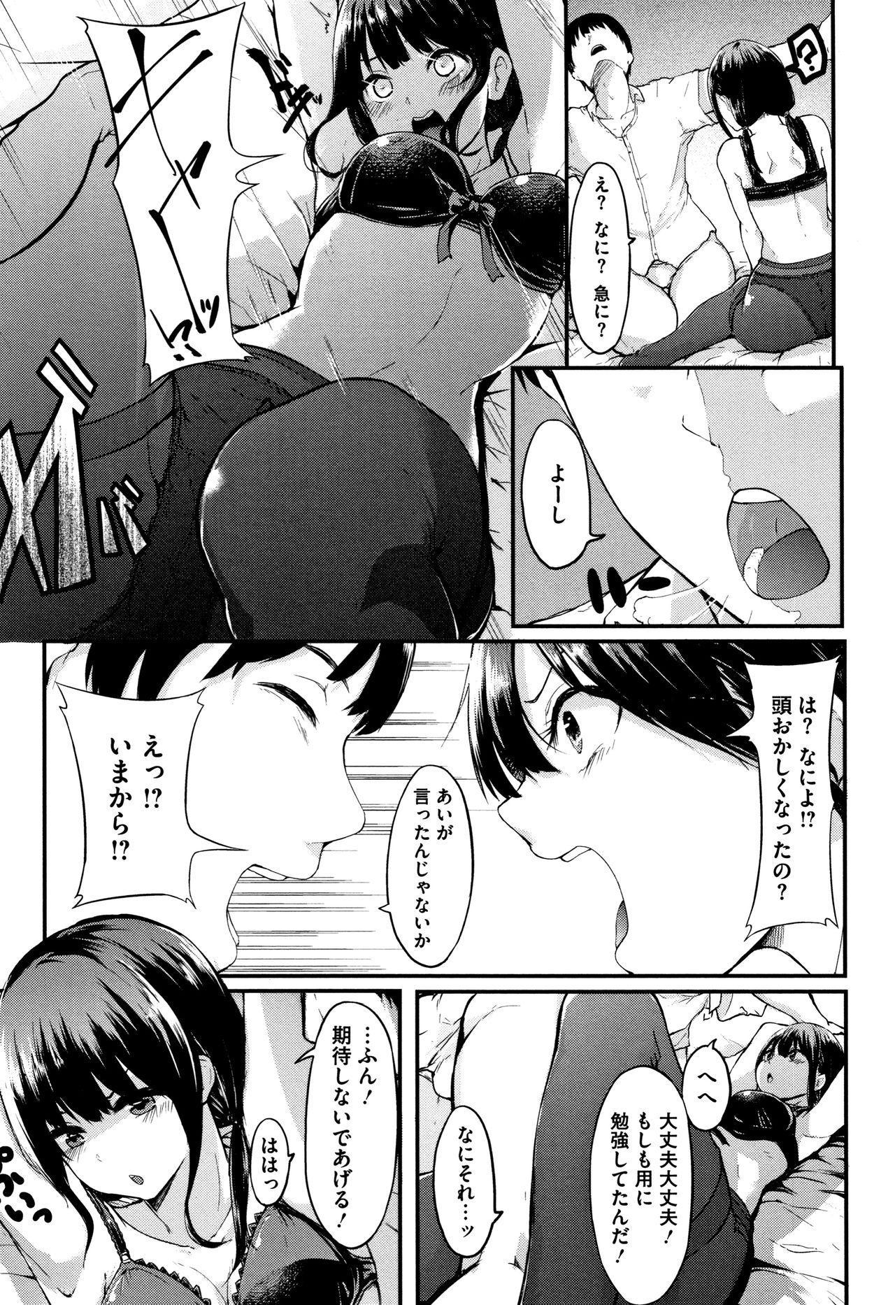 Hadaka no Kimochi 195
