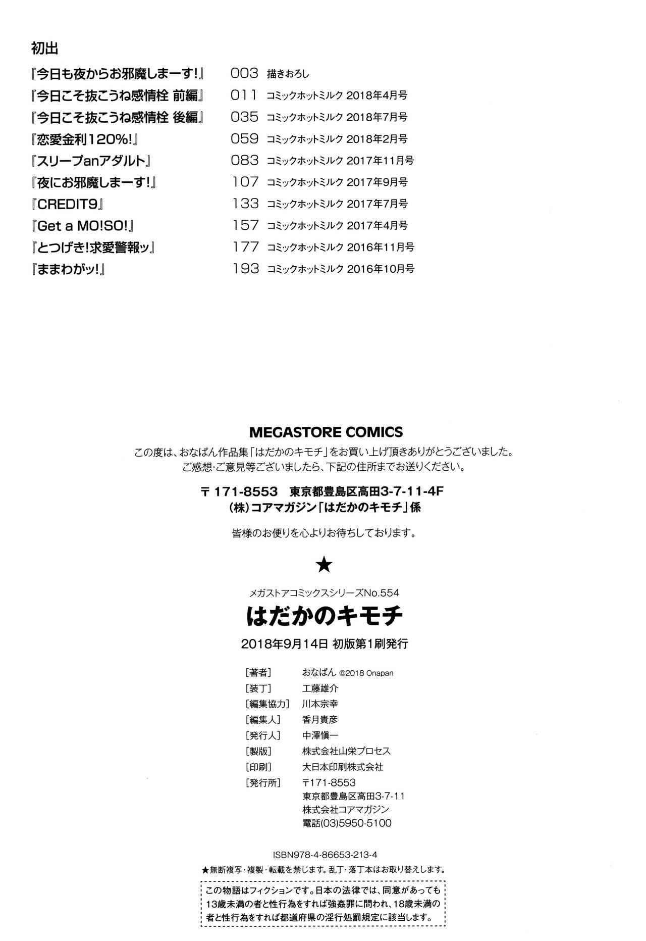 Hadaka no Kimochi 210