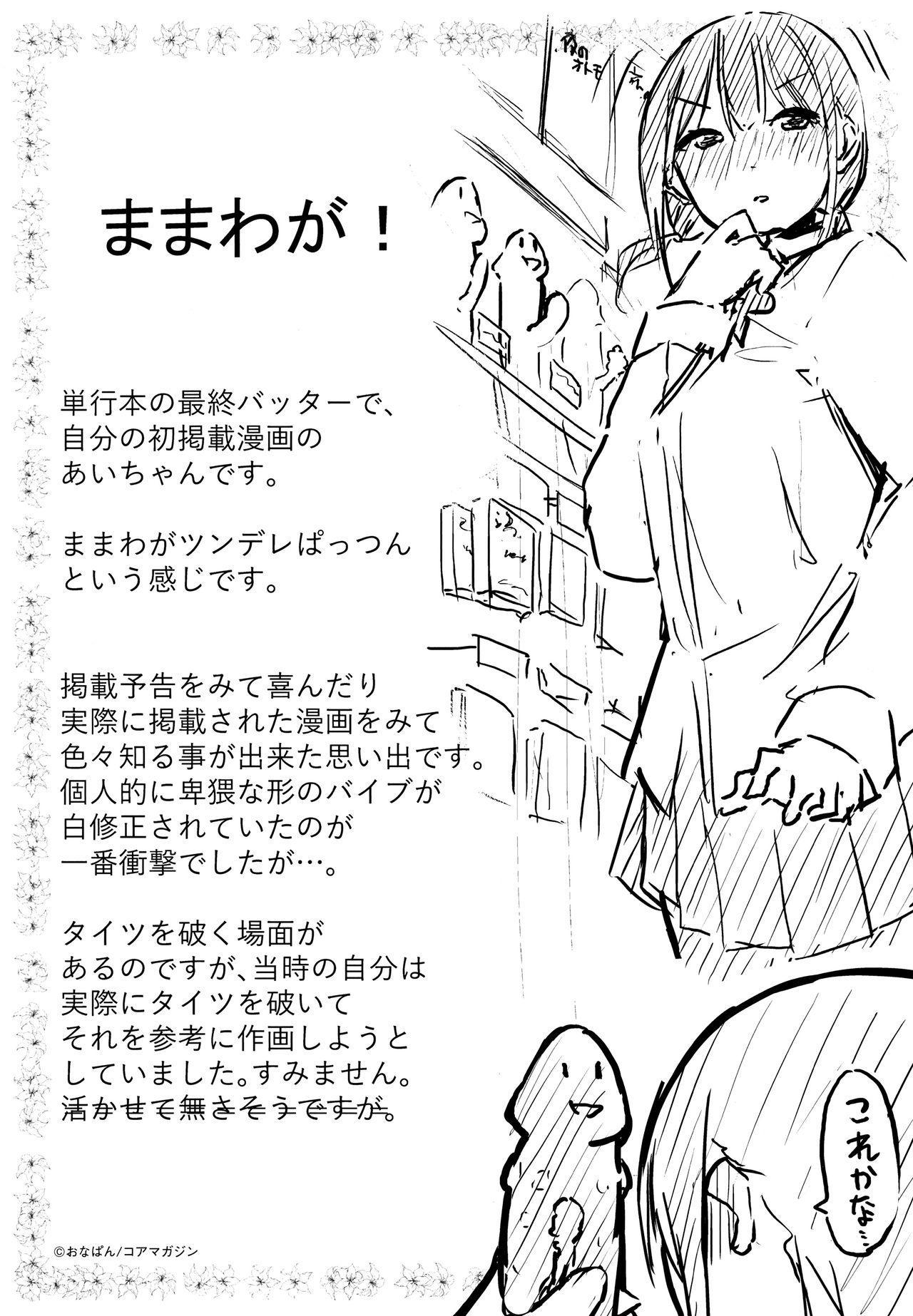Hadaka no Kimochi 214