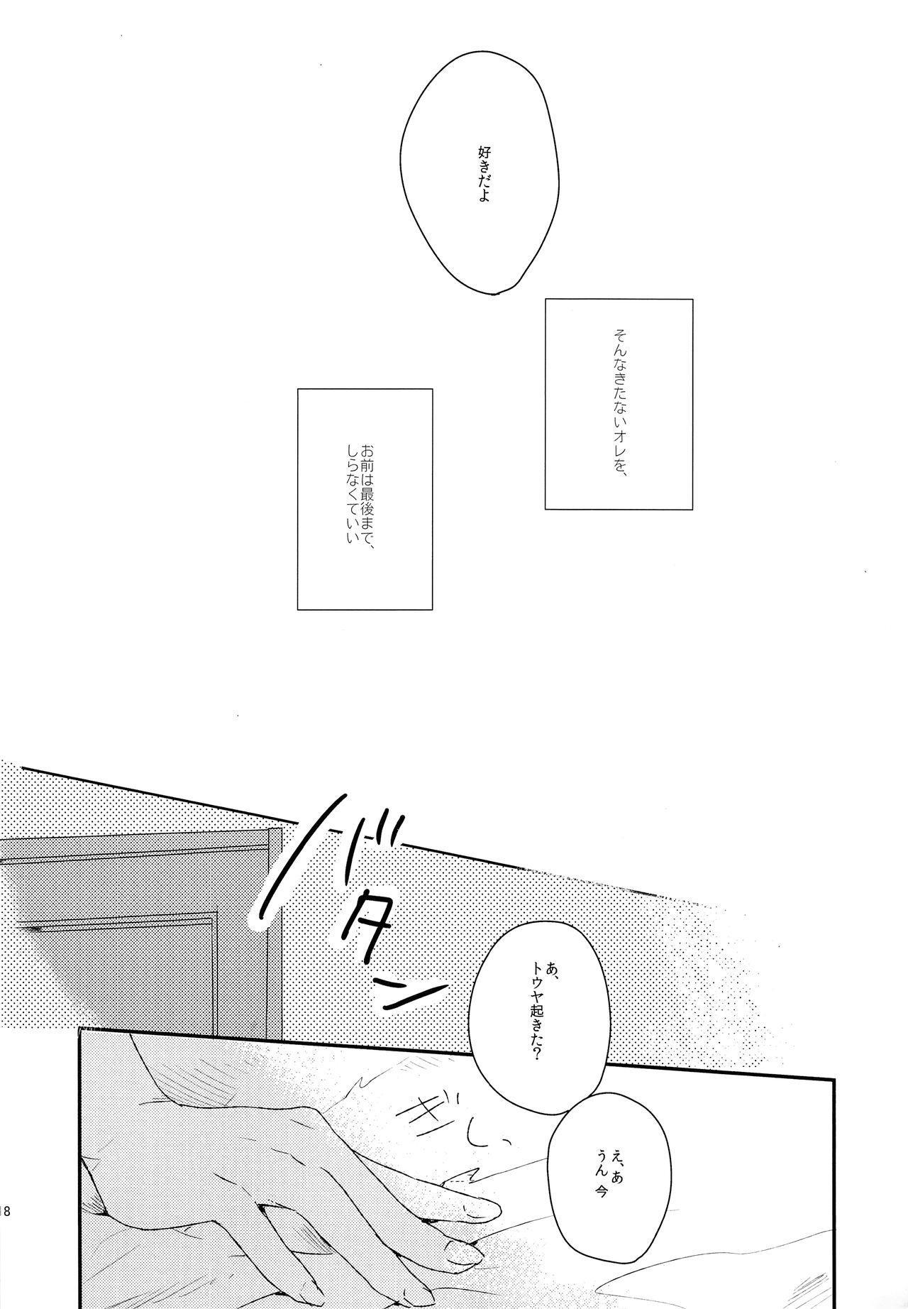 Otona ga Oshiete Kurenai Koto 16