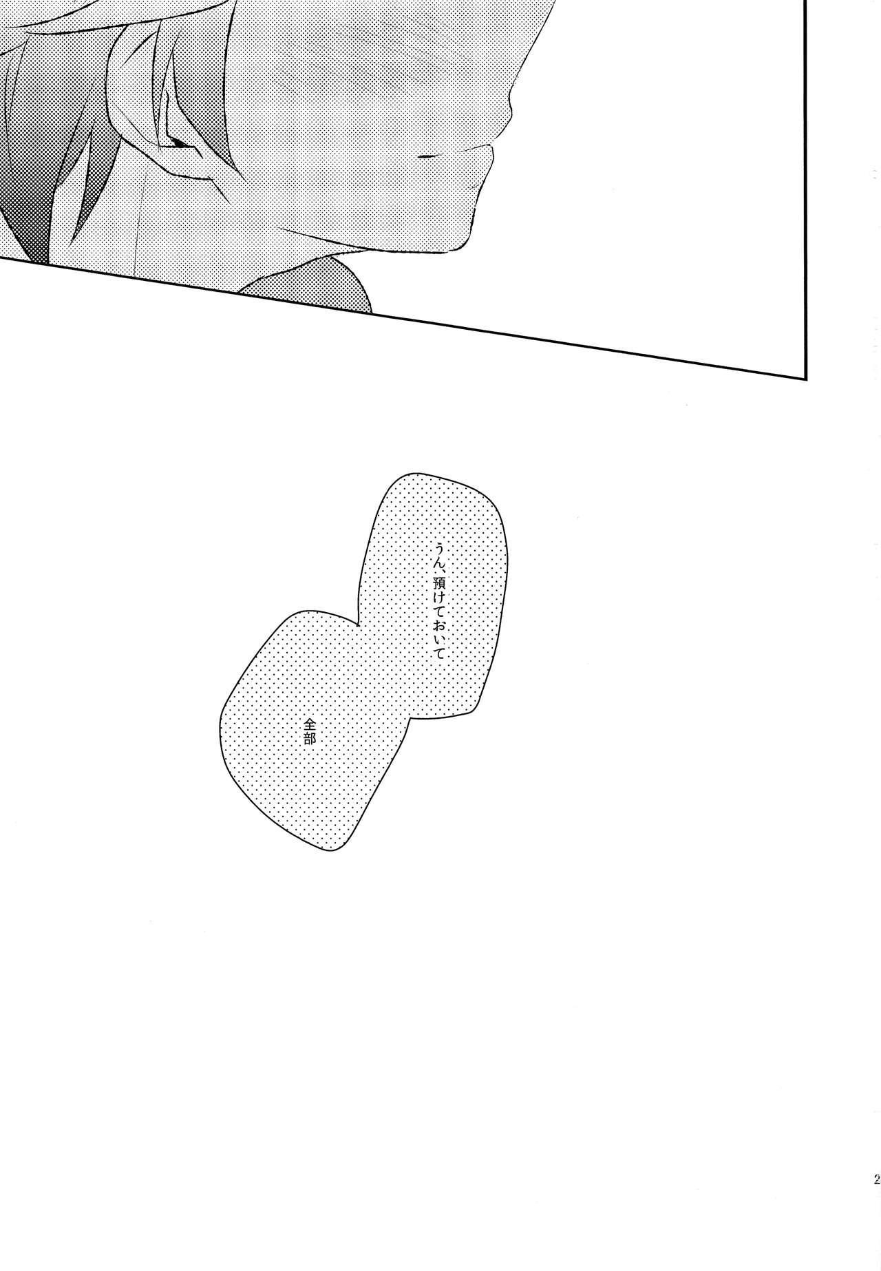 Otona ga Oshiete Kurenai Koto 19
