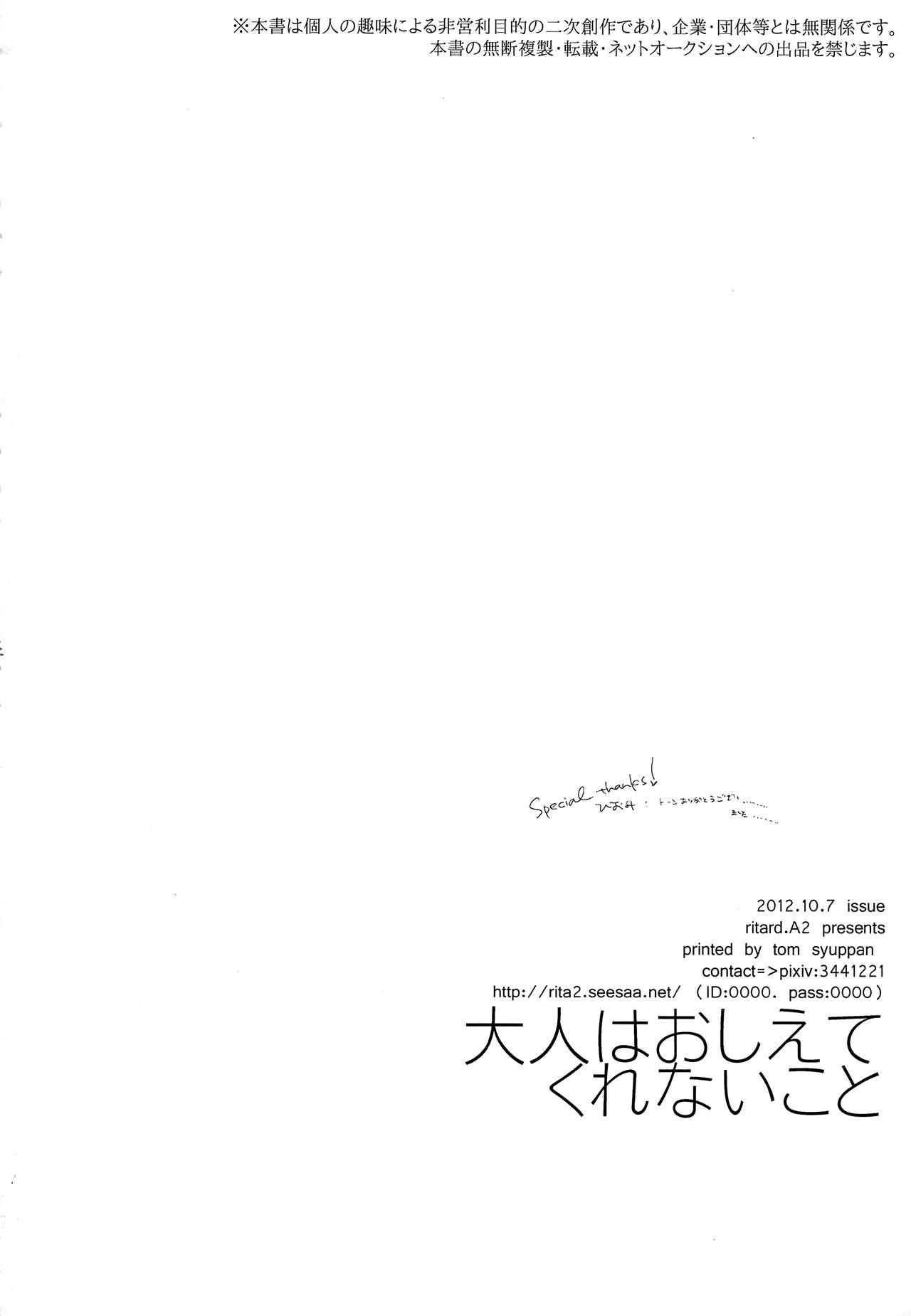 Otona ga Oshiete Kurenai Koto 20