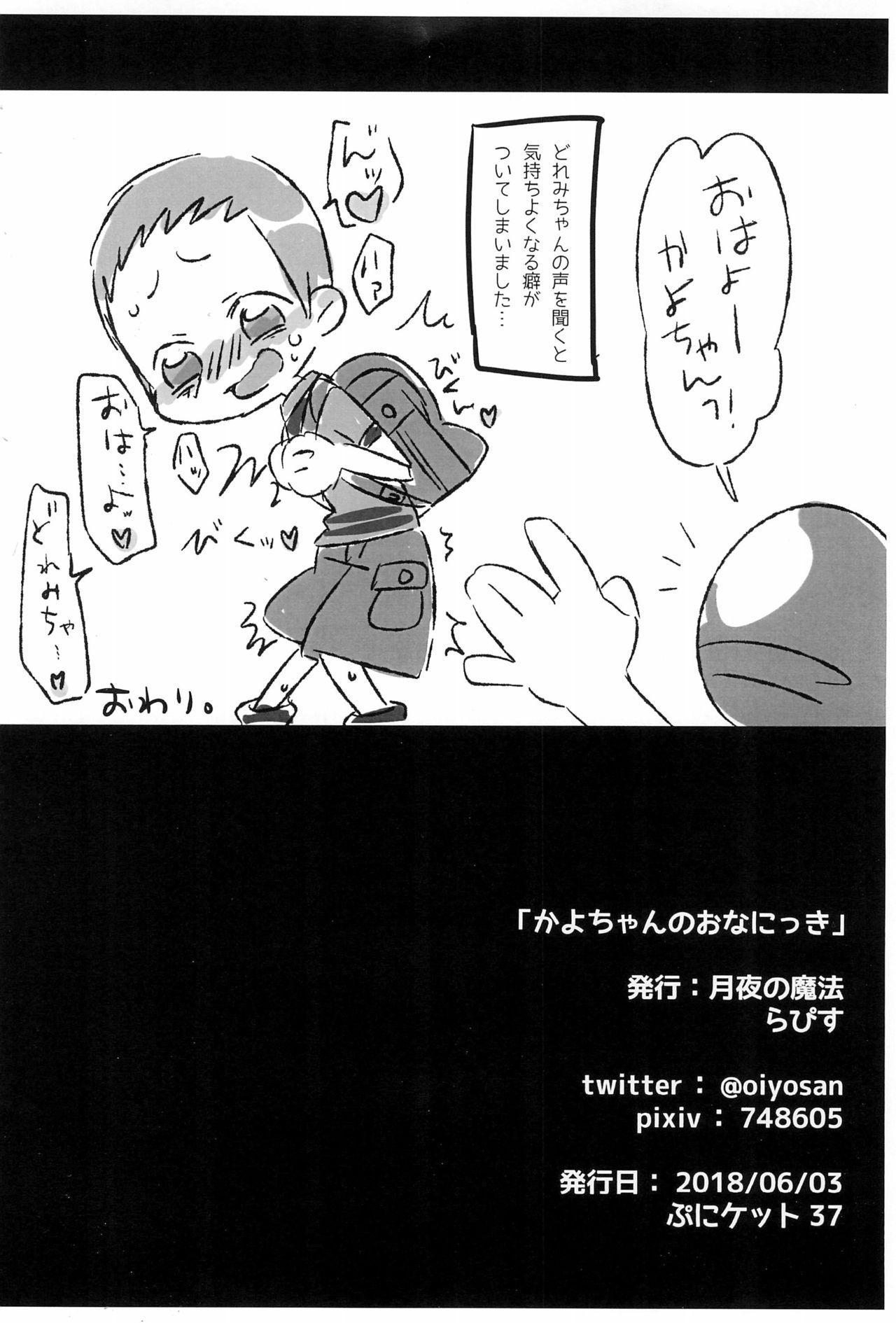 Kayo-chan no Onanikki 11