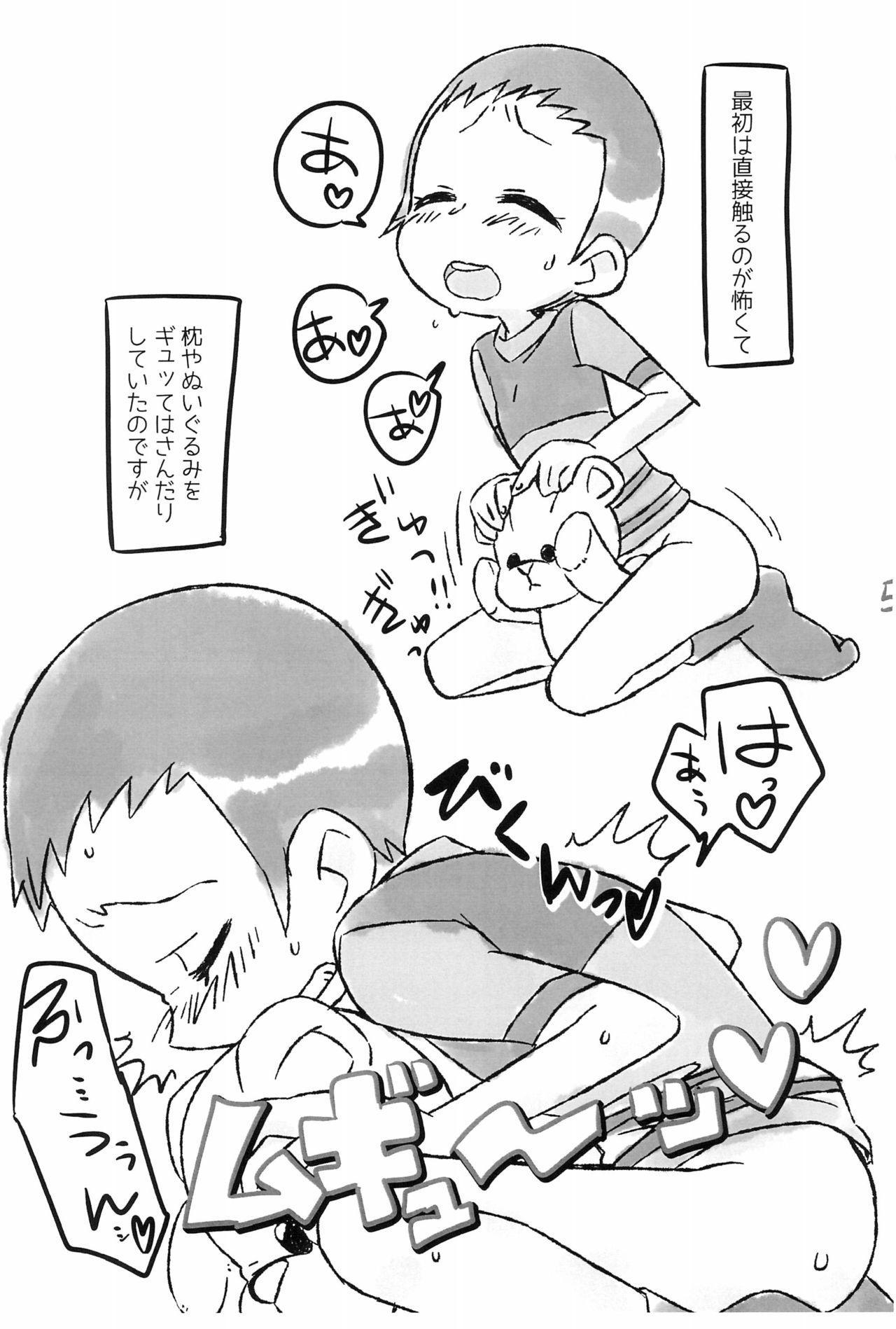 Kayo-chan no Onanikki 4