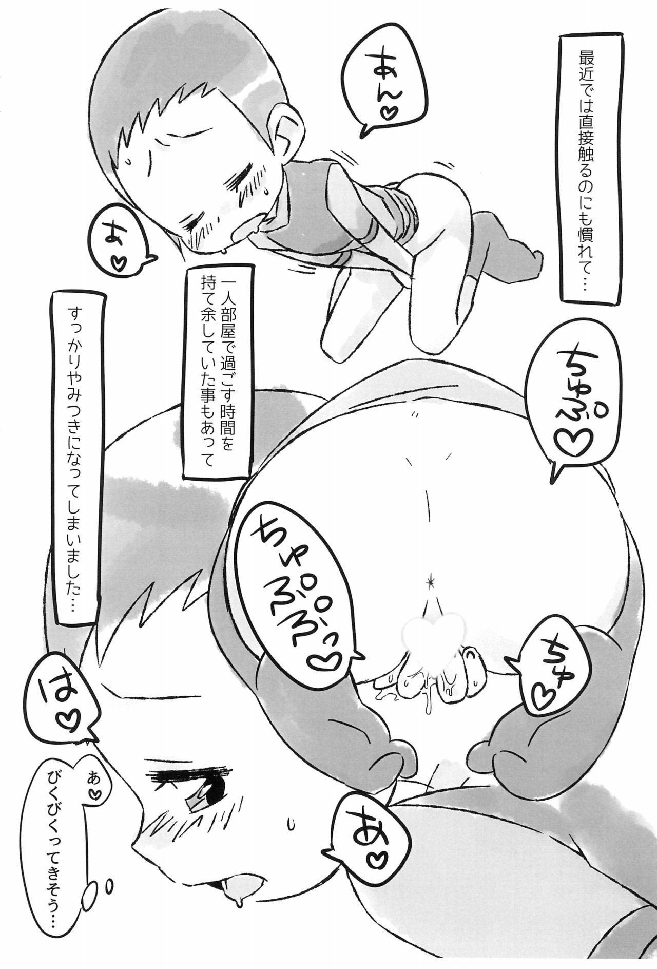 Kayo-chan no Onanikki 5