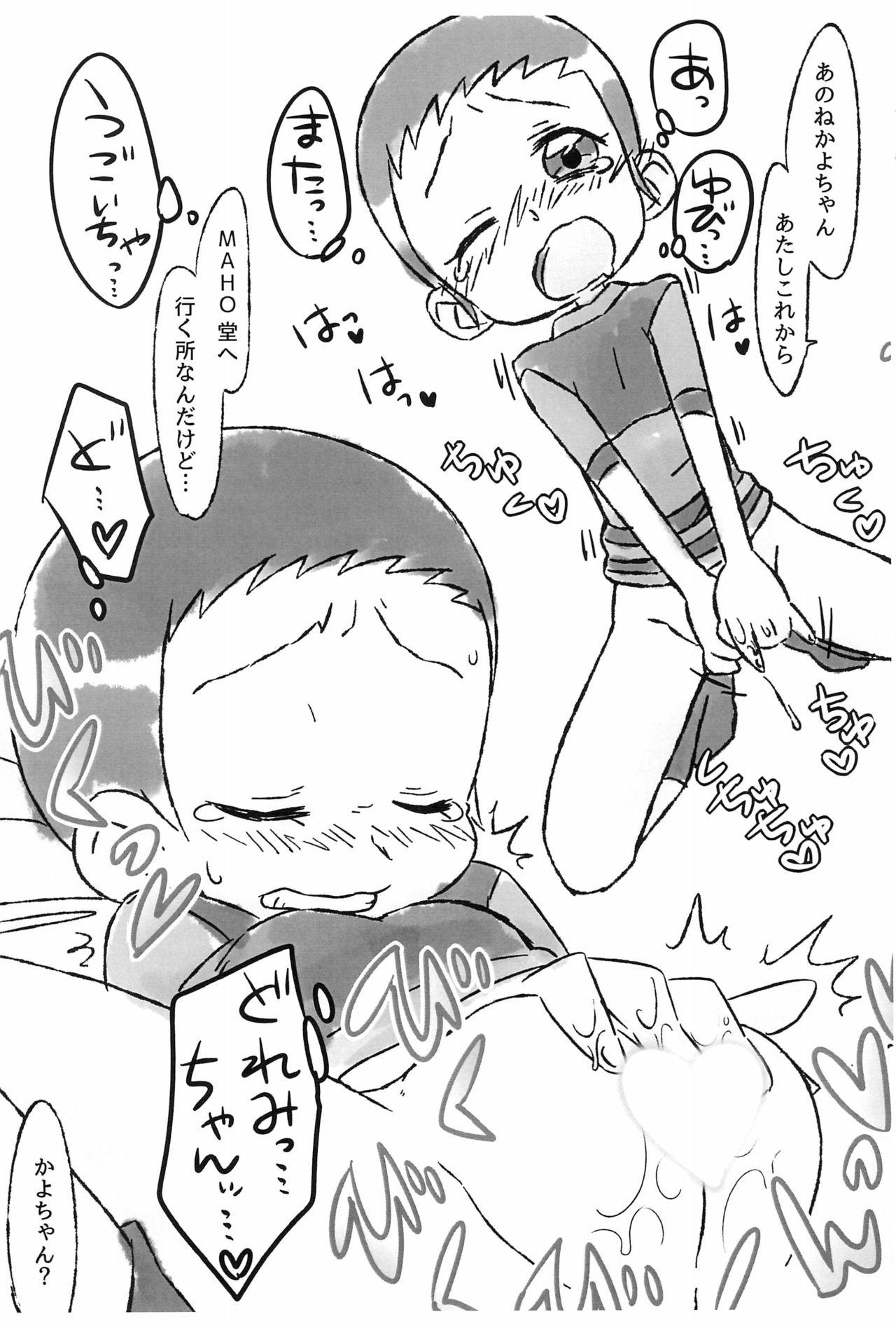 Kayo-chan no Onanikki 8