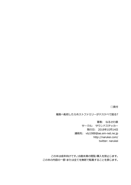 Ritou e Tenkou Shitara Host Family ga Dosukebe de Komaru 7 30