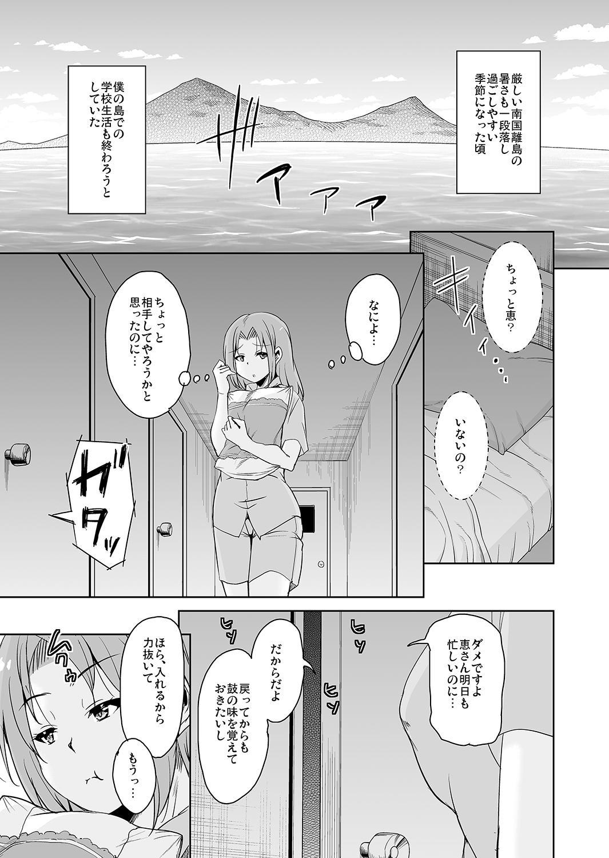 Ritou e Tenkou Shitara Host Family ga Dosukebe de Komaru 7 4