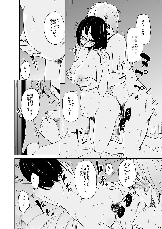 Ritou e Tenkou Shitara Host Family ga Dosukebe de Komaru 7 5