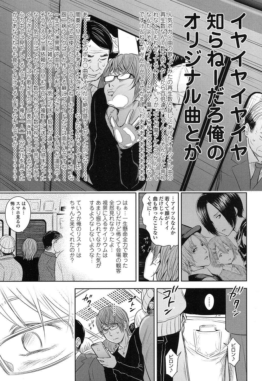 Utaite no Ballad Ch. 1-7 100