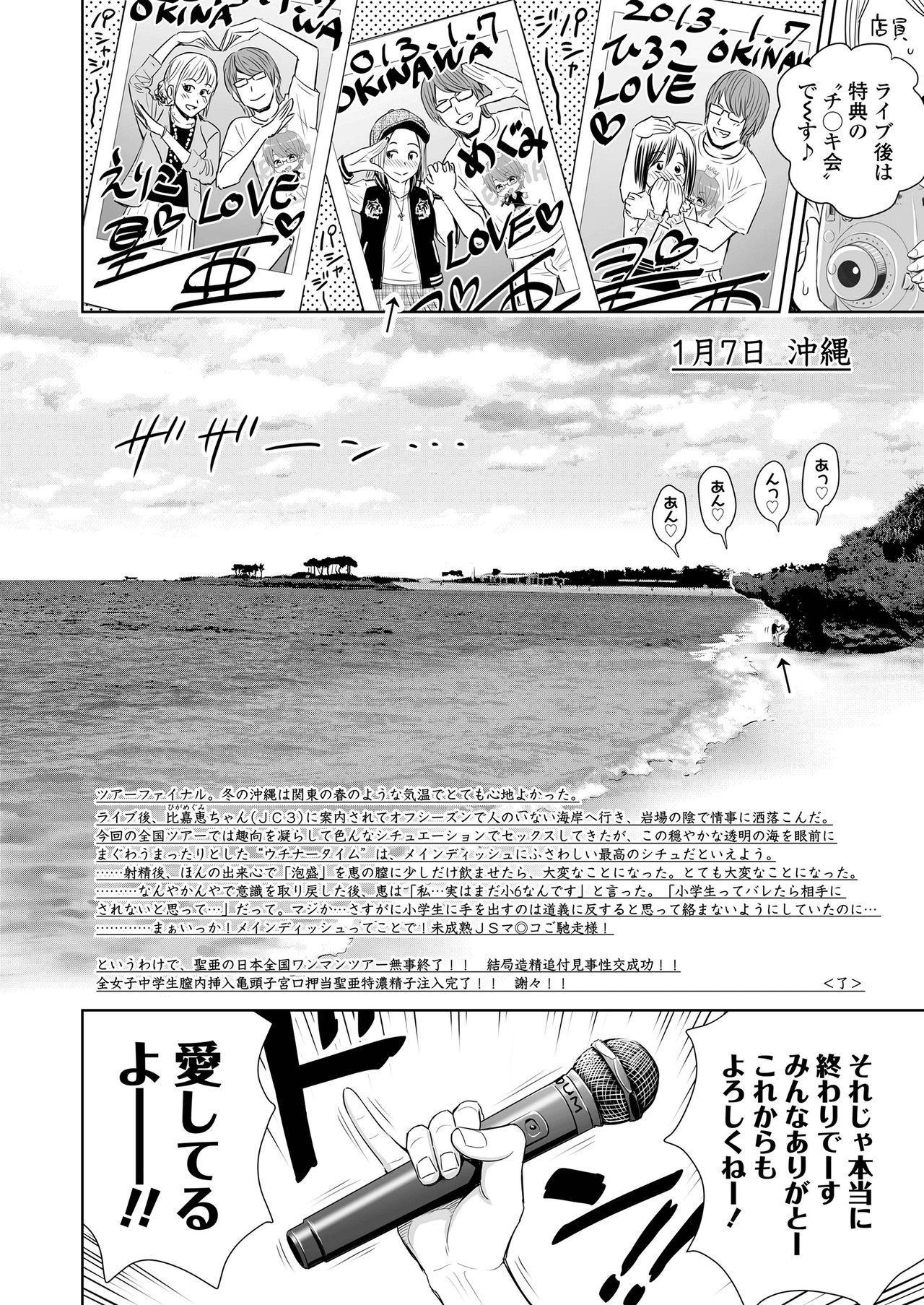 Utaite no Ballad Ch. 1-7 155