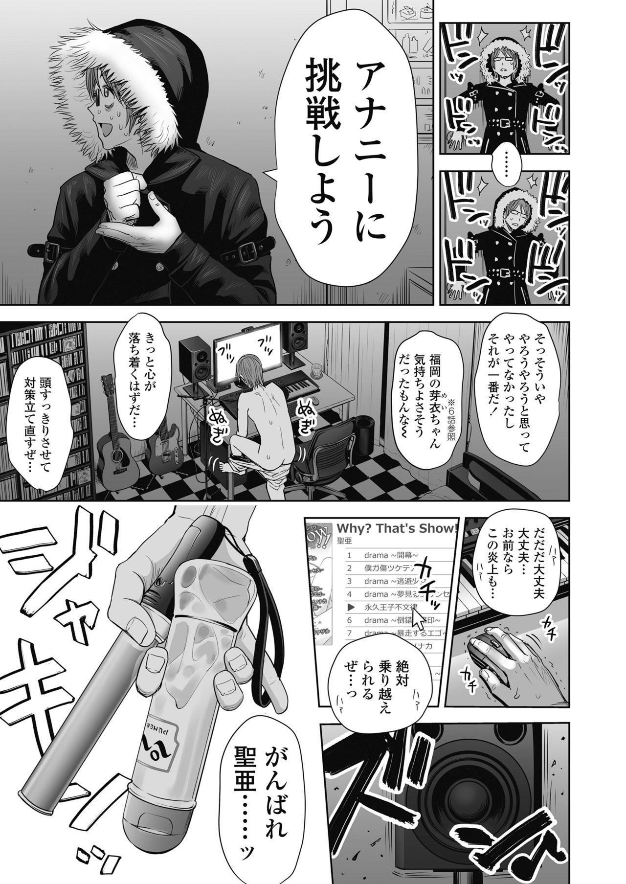 Utaite no Ballad Ch. 1-7 185