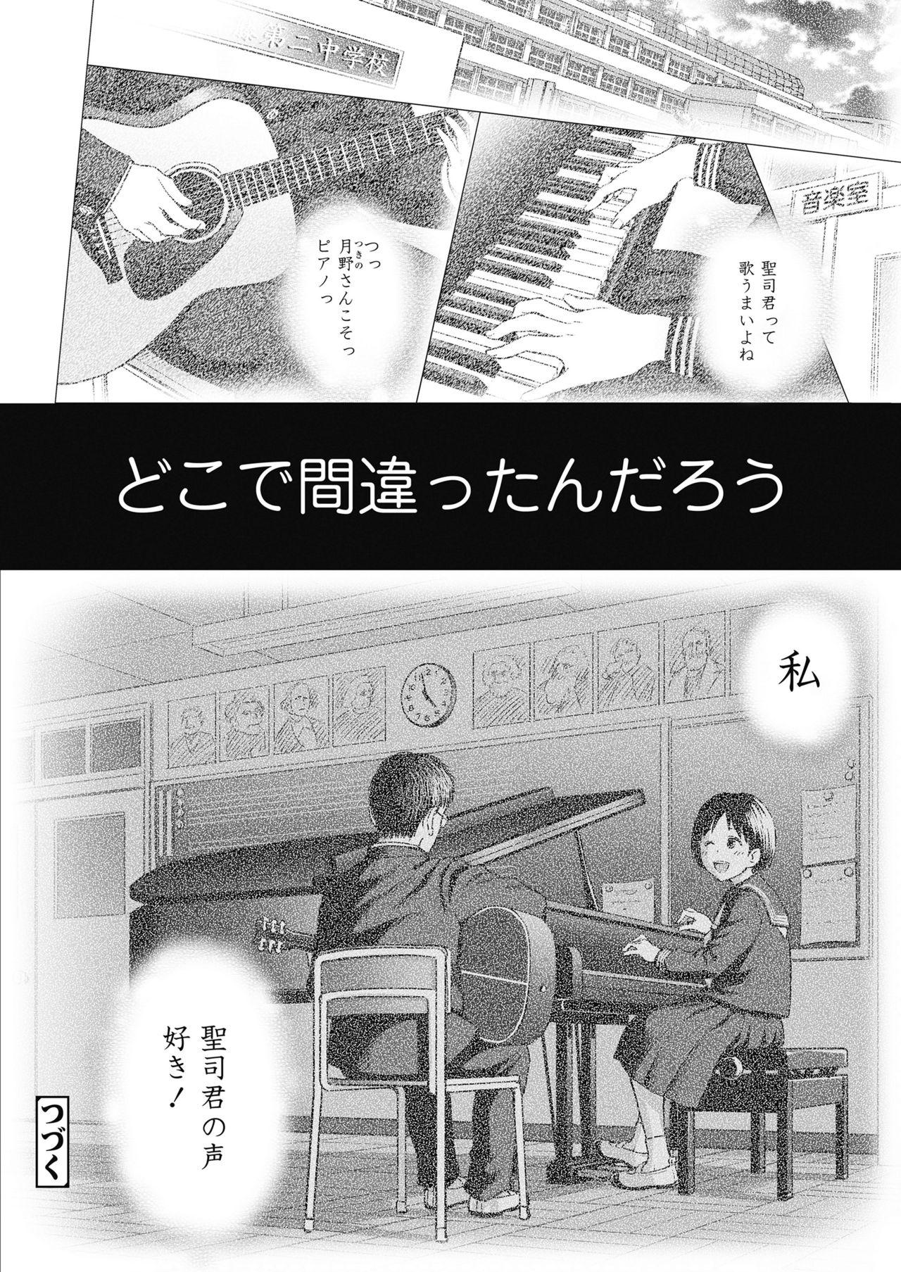 Utaite no Ballad Ch. 1-7 194