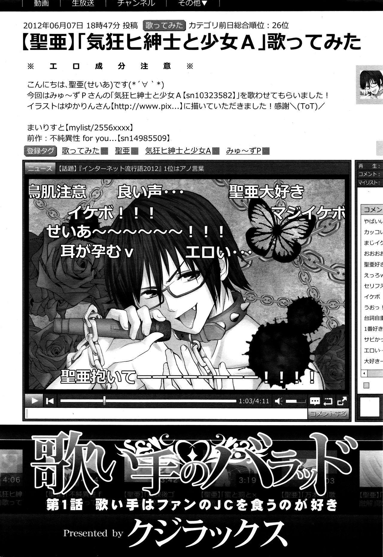 Utaite no Ballad Ch. 1-7 1