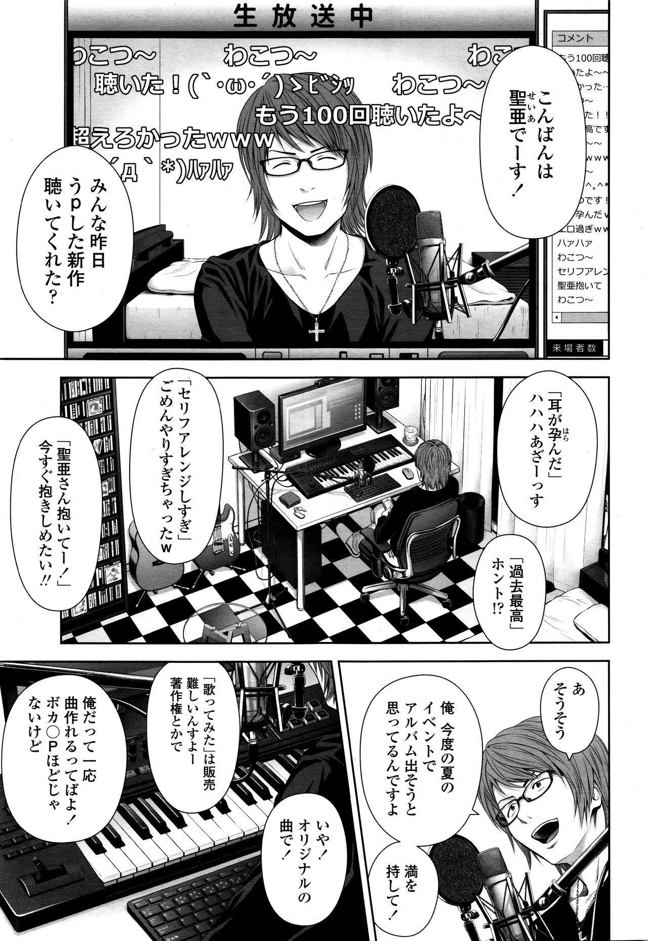 Utaite no Ballad Ch. 1-7 2