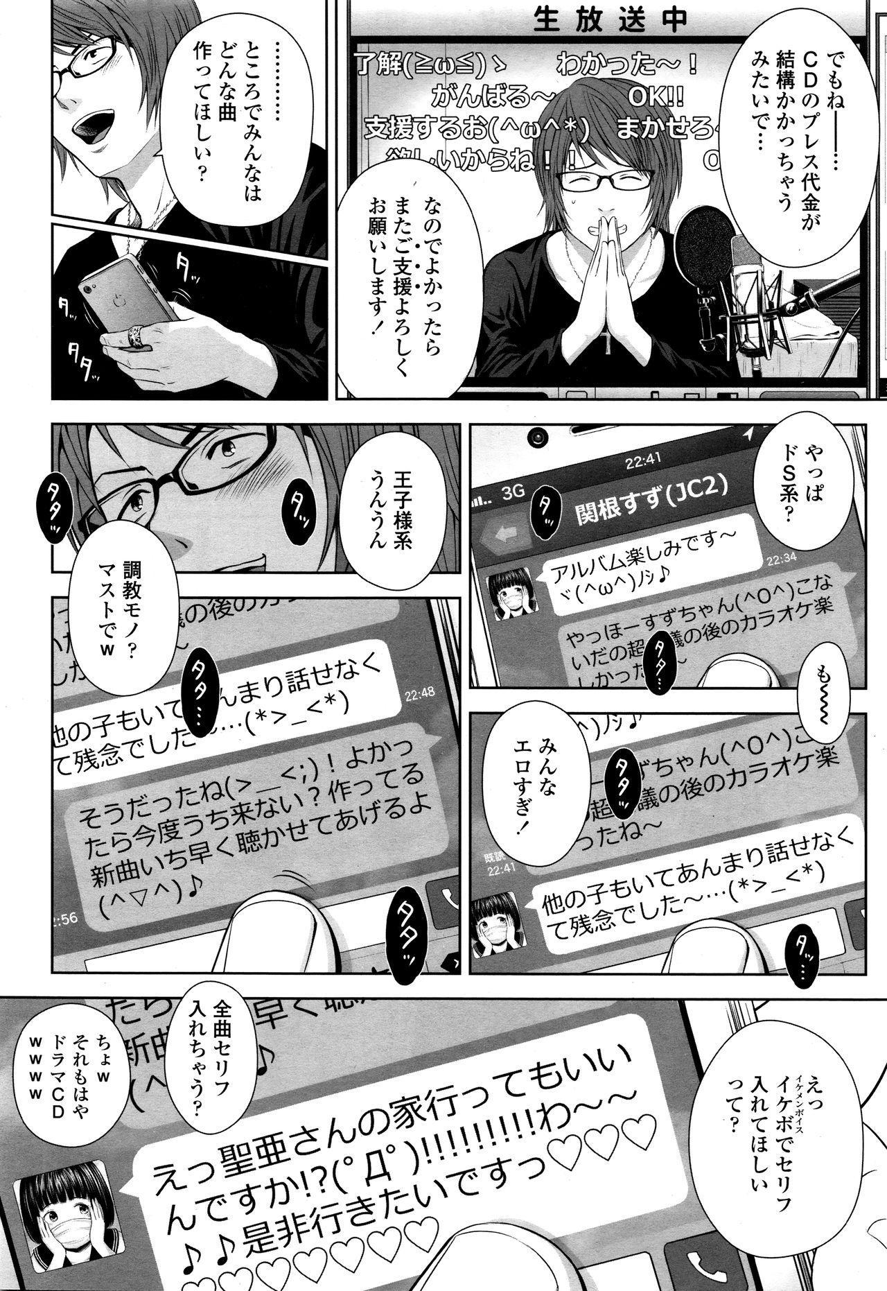Utaite no Ballad Ch. 1-7 3