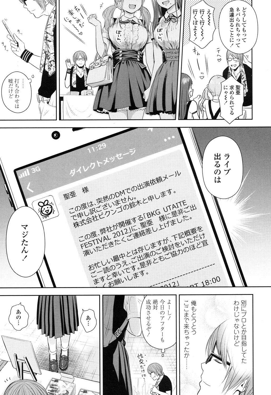 Utaite no Ballad Ch. 1-7 58