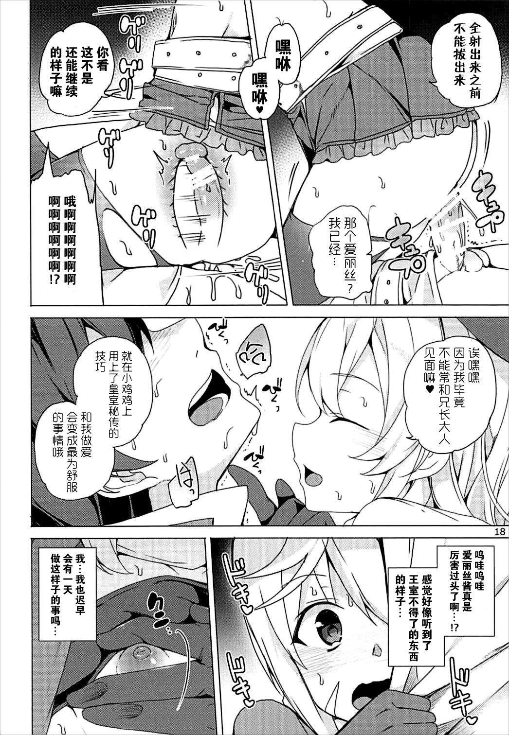 Sore Ike! Megumin Touzokudan 17