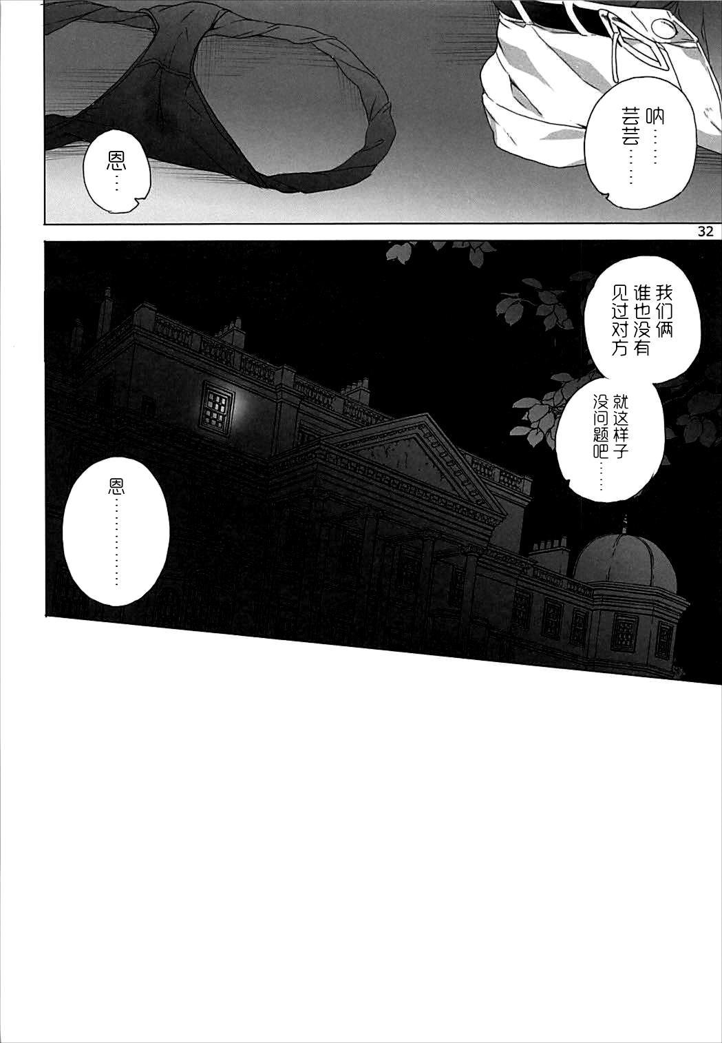 Sore Ike! Megumin Touzokudan 31