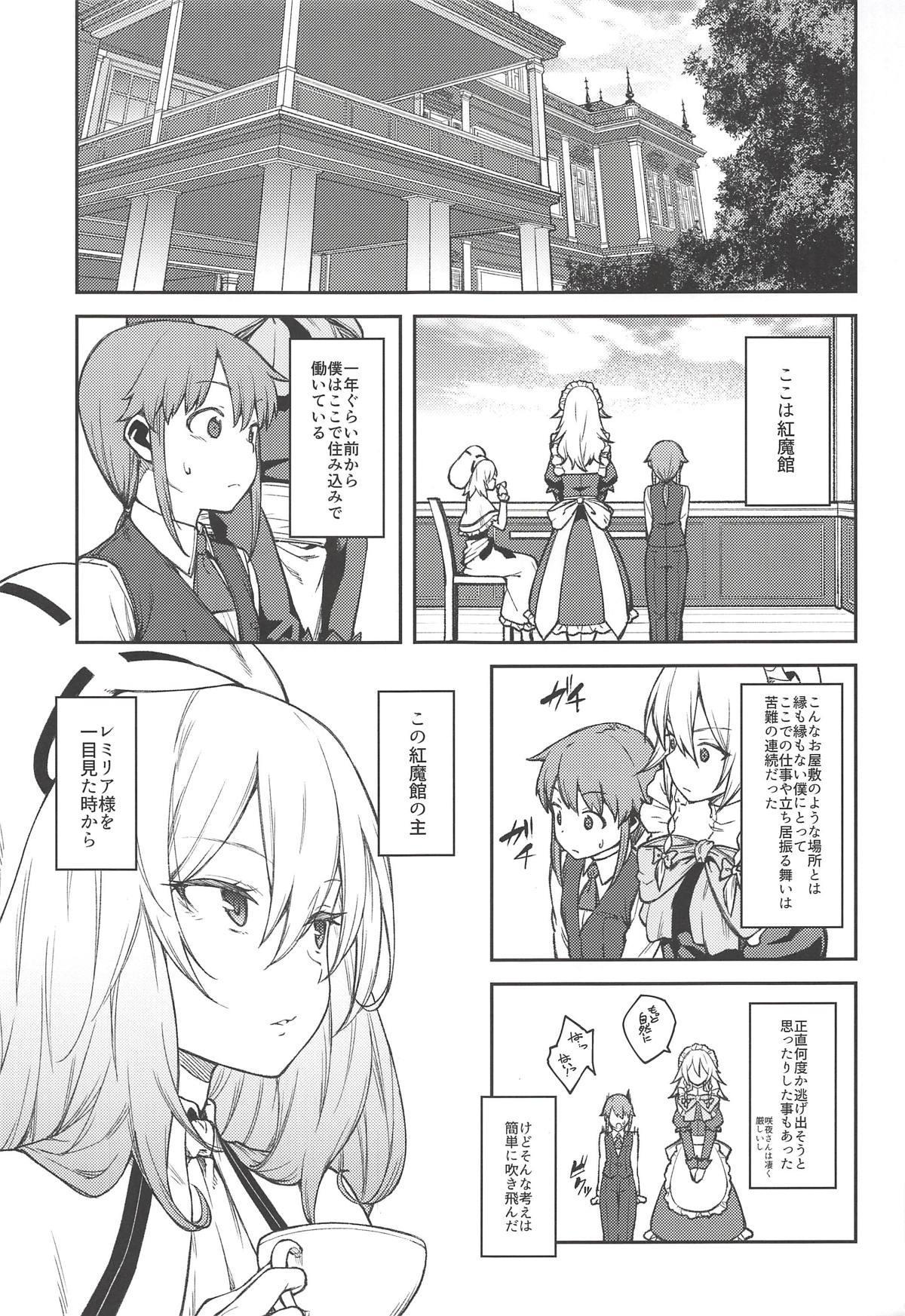 Koumakan no Goshujin-sama 1