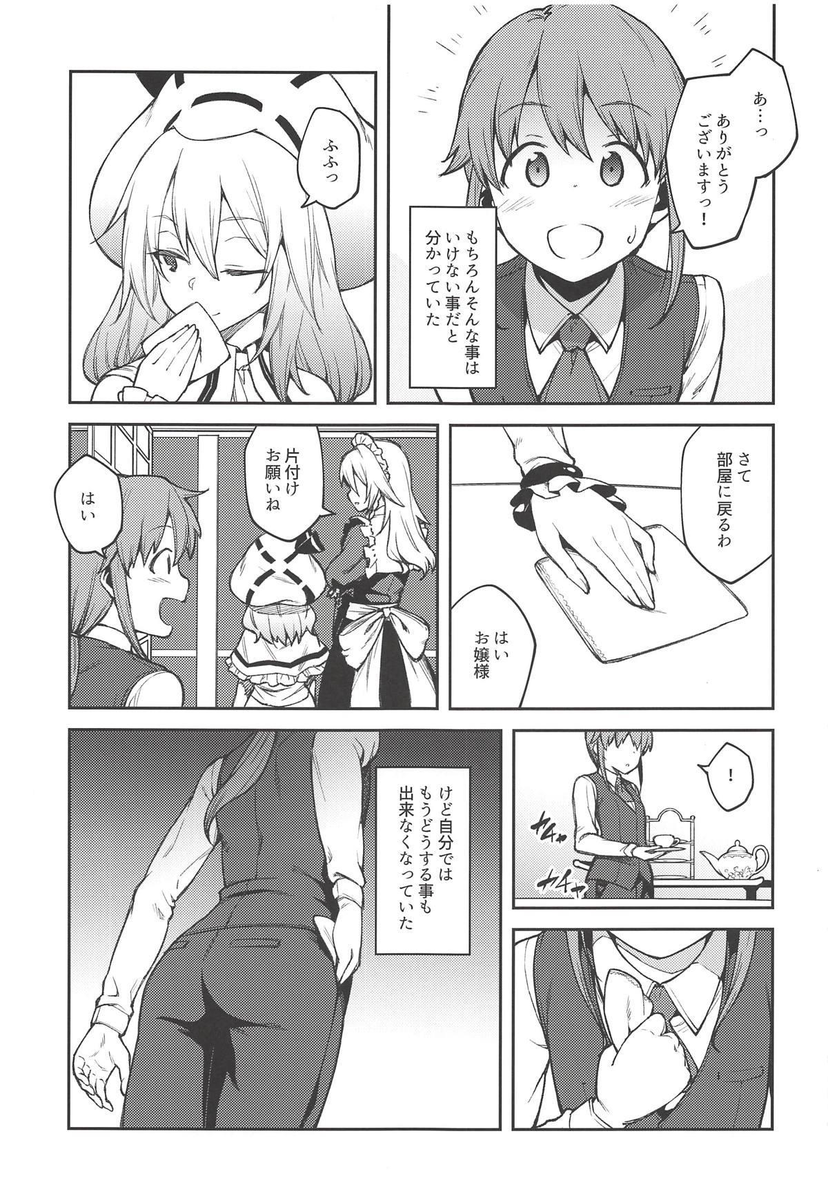 Koumakan no Goshujin-sama 3