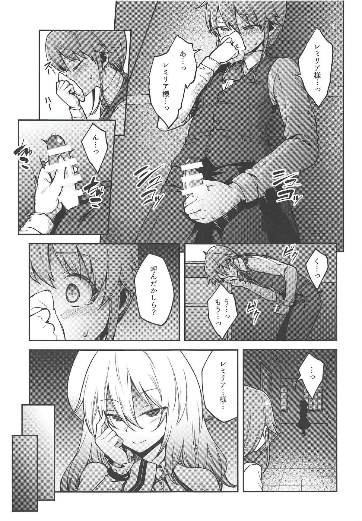 Koumakan no Goshujin-sama 5