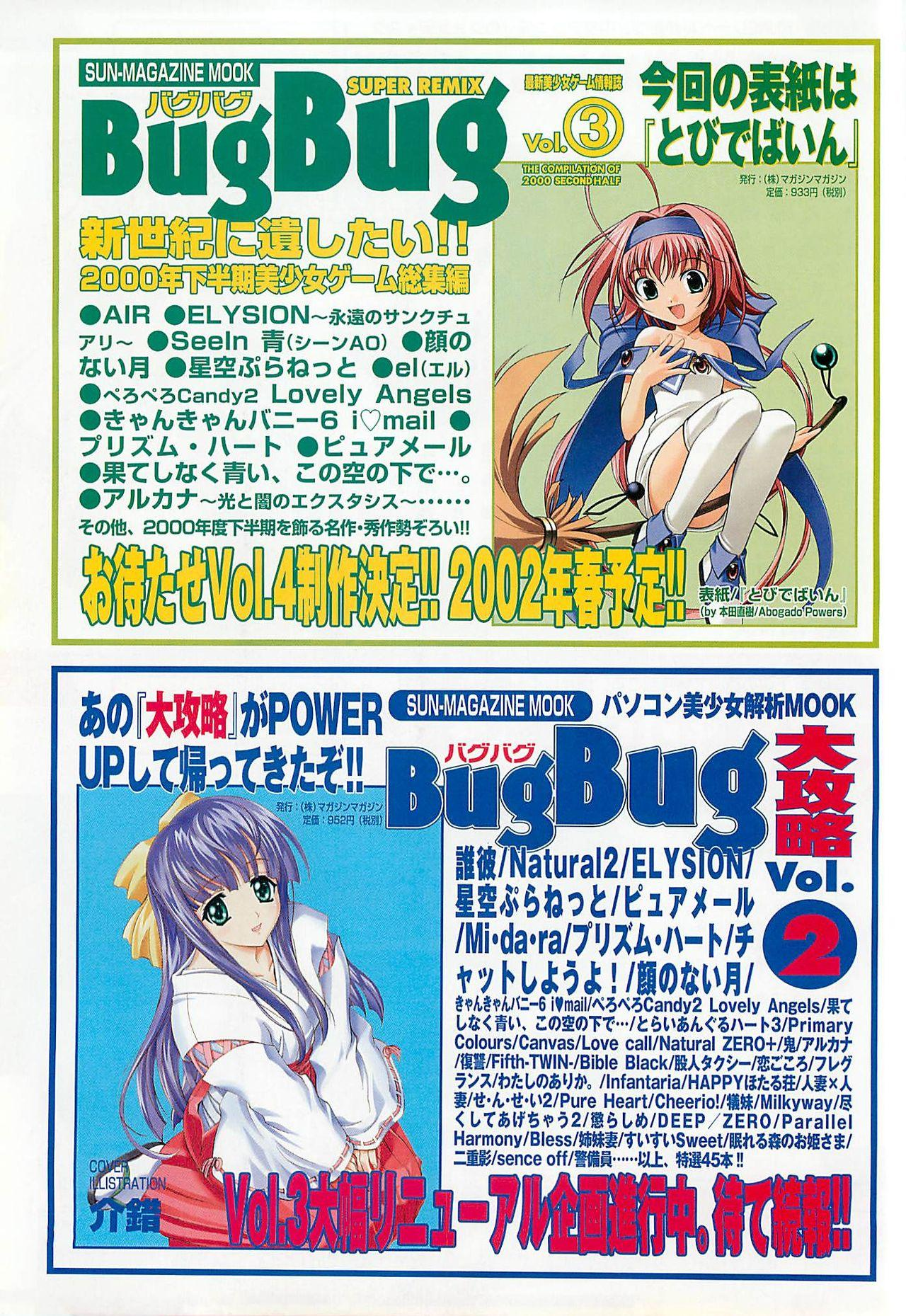 BugBug 2002-01 113