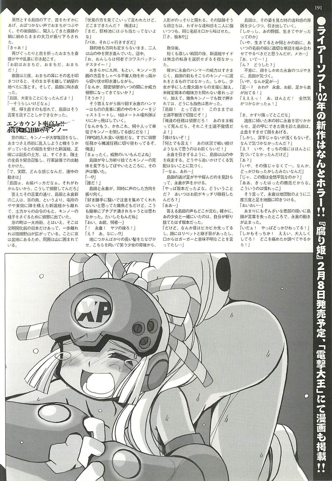 BugBug 2002-01 190