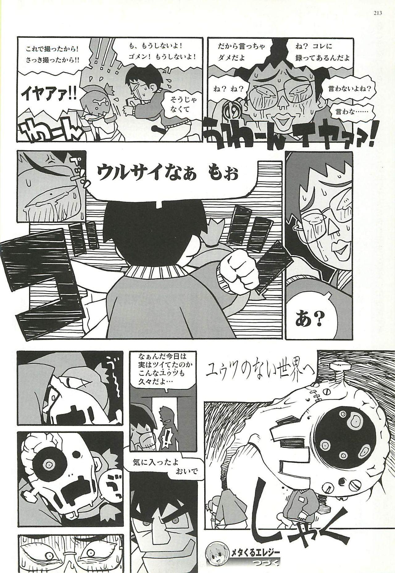 BugBug 2002-01 212