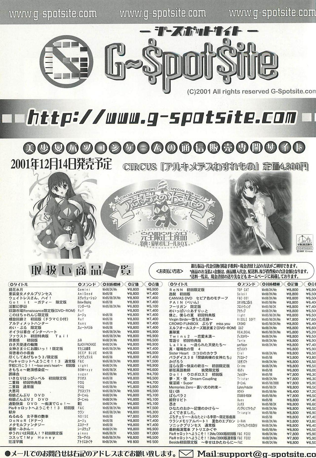 BugBug 2002-01 237