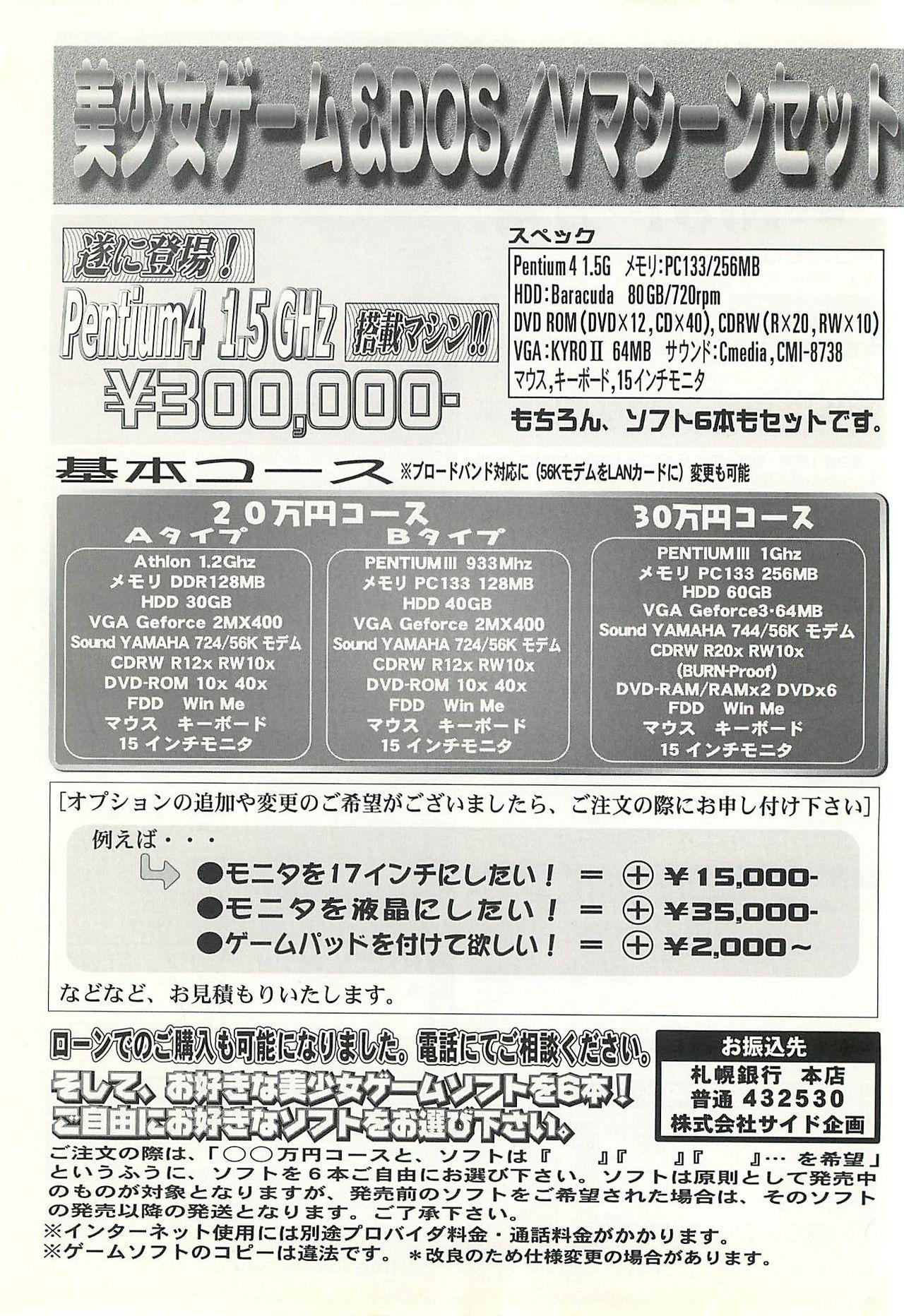 BugBug 2002-01 247