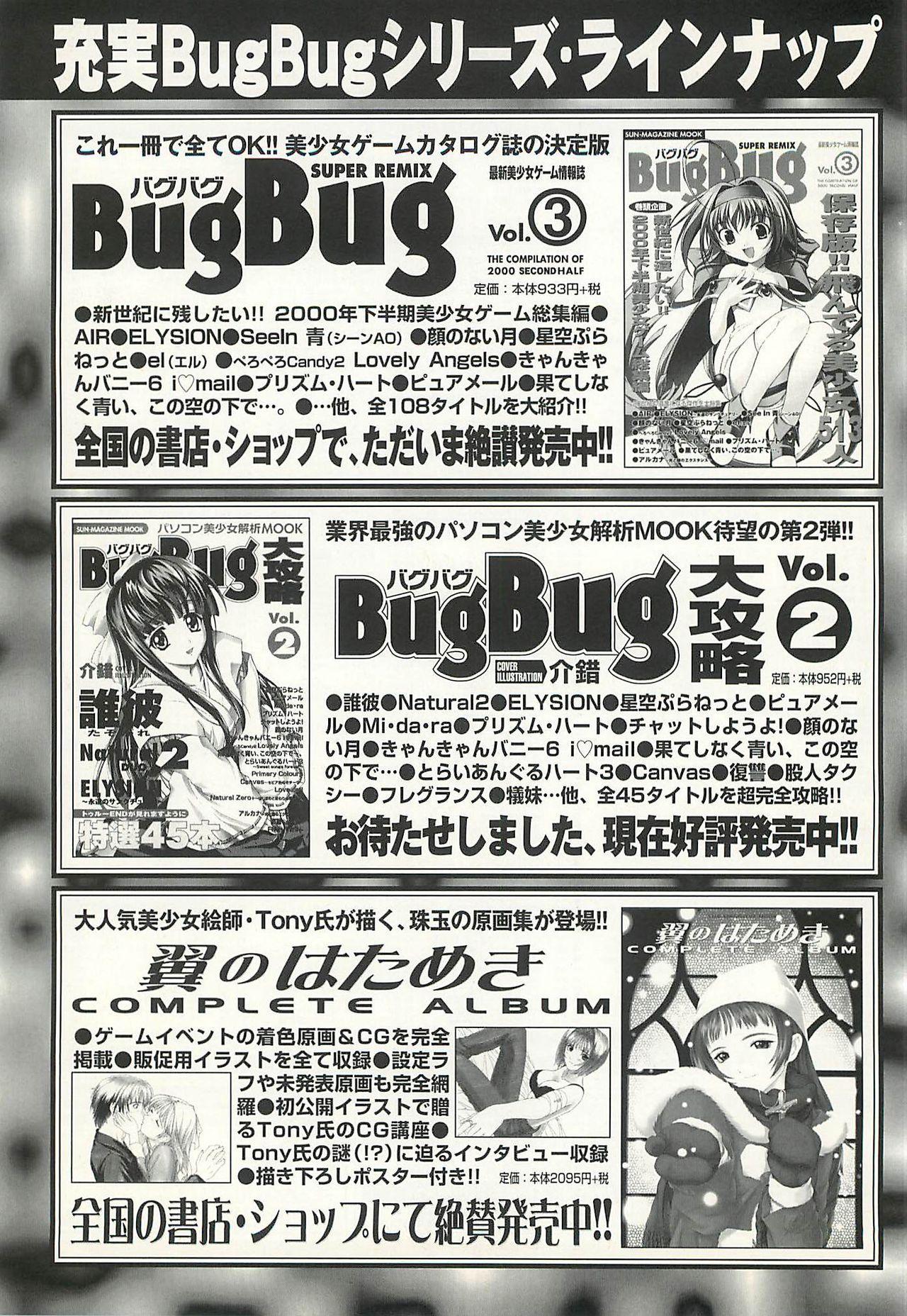 BugBug 2002-01 251
