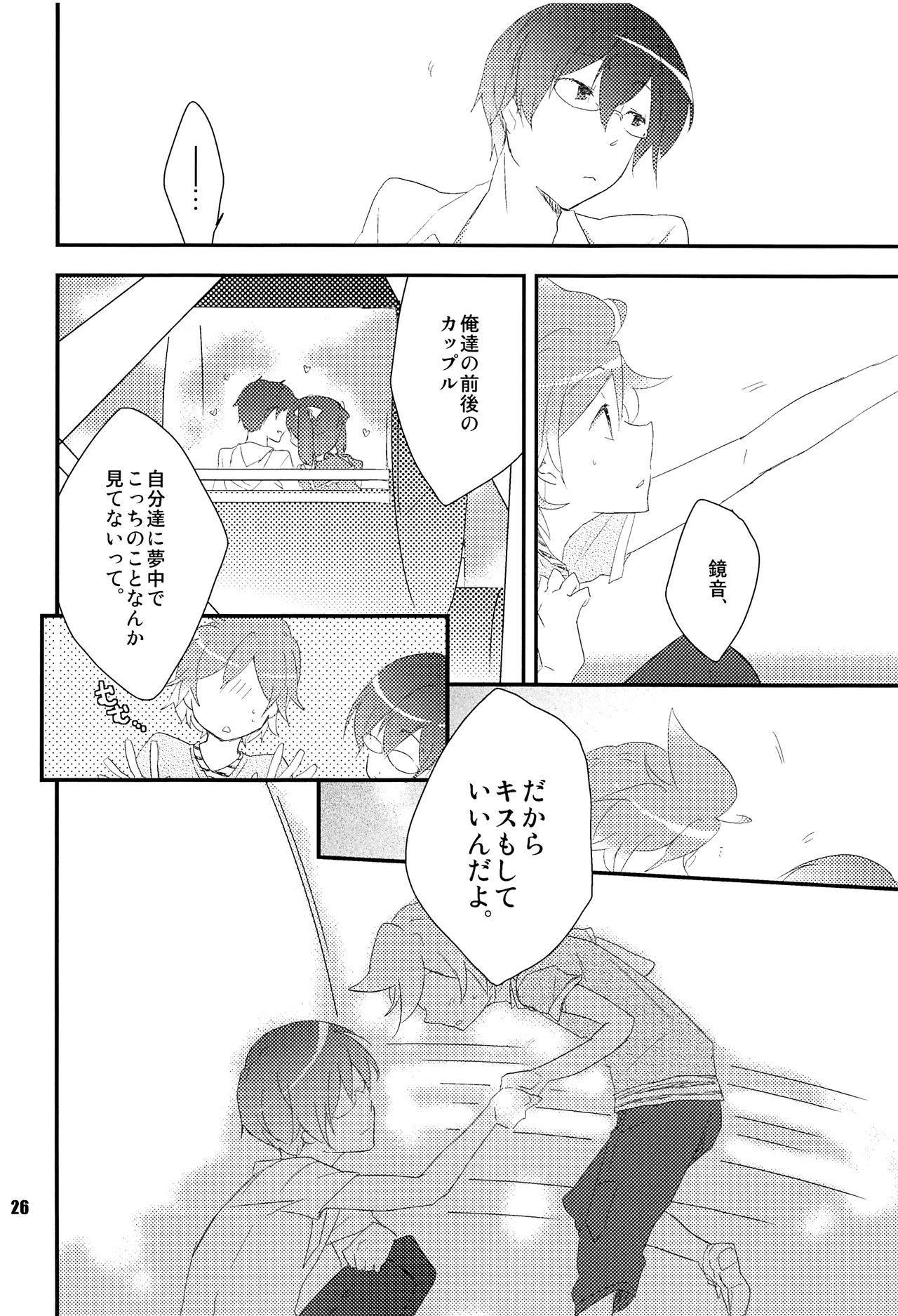 Ore no Ooyoso Kawaii Senpai 24