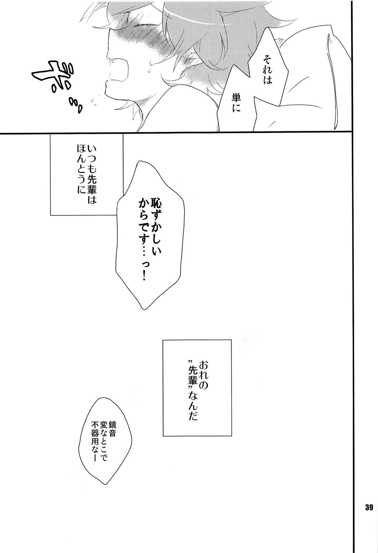 Ore no Ooyoso Kawaii Senpai 37