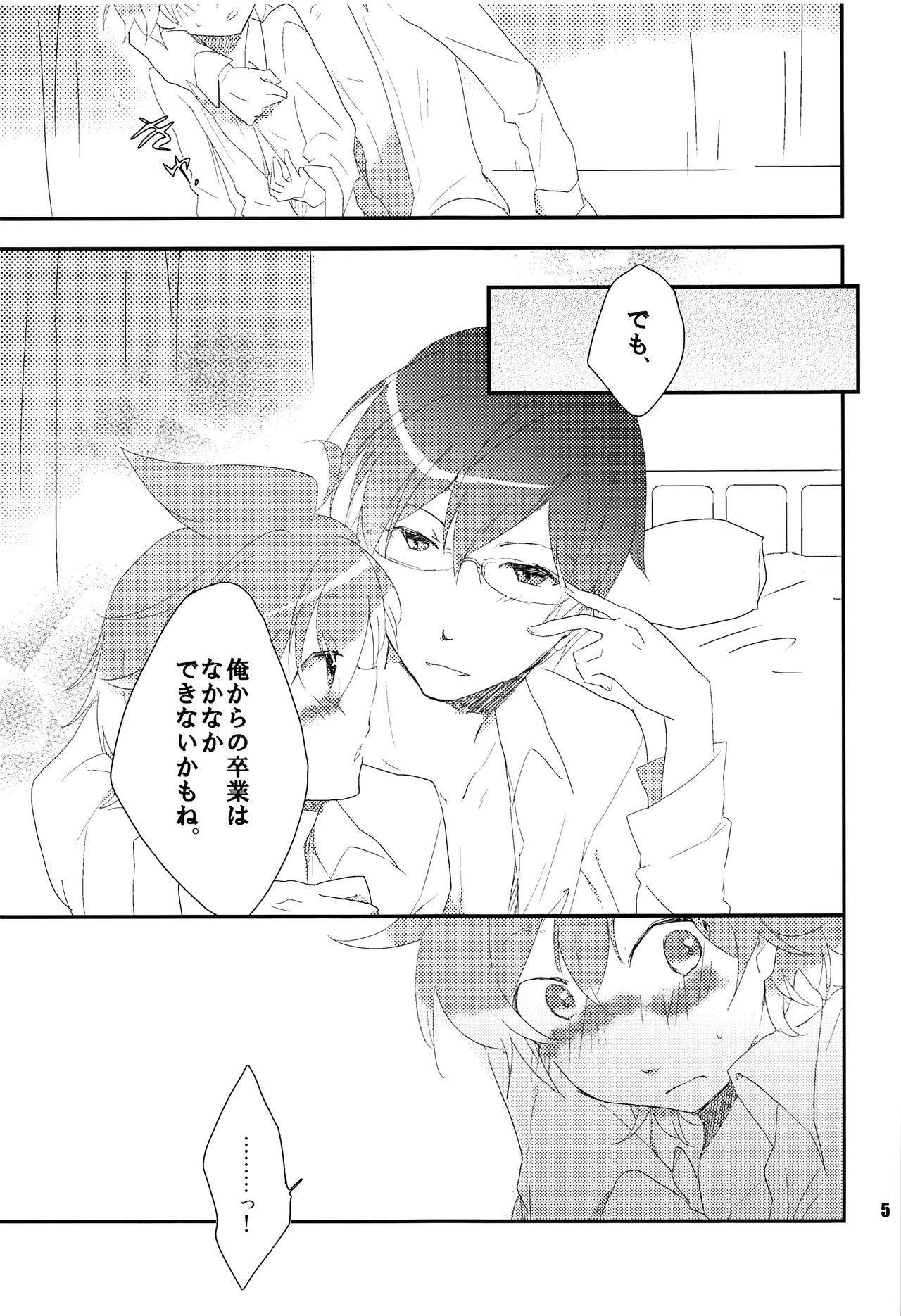 Ore no Ooyoso Kawaii Senpai 3