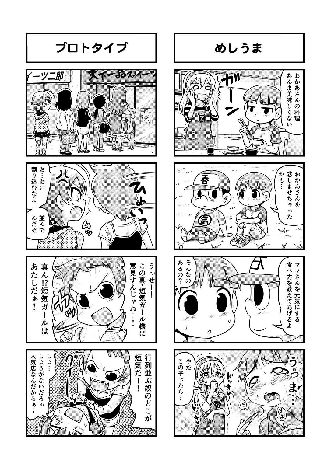 Nonki BOY Ch. 1-33 111