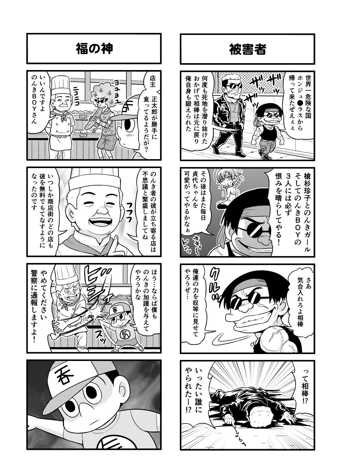 Nonki BOY Ch. 1-33 123