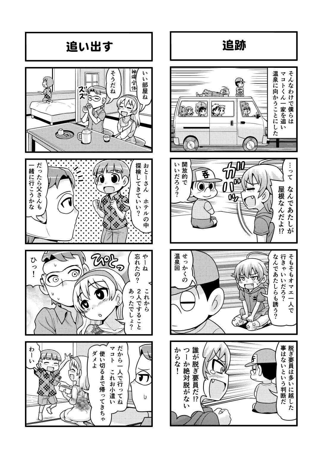 Nonki BOY Ch. 1-33 127