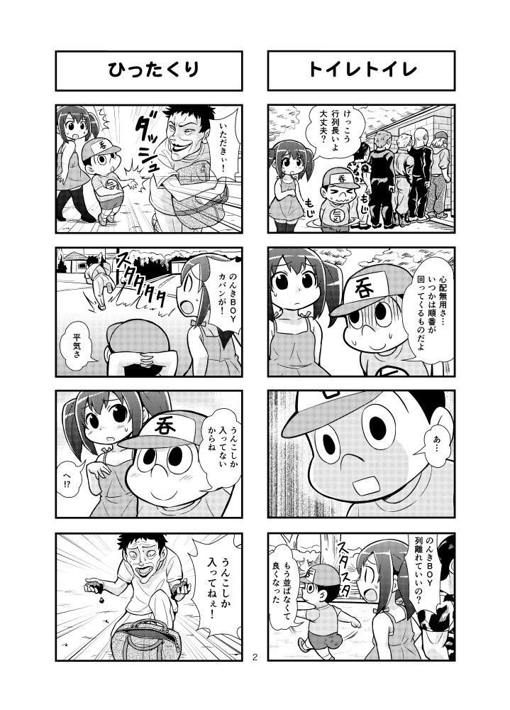 Nonki BOY Ch. 1-33 12