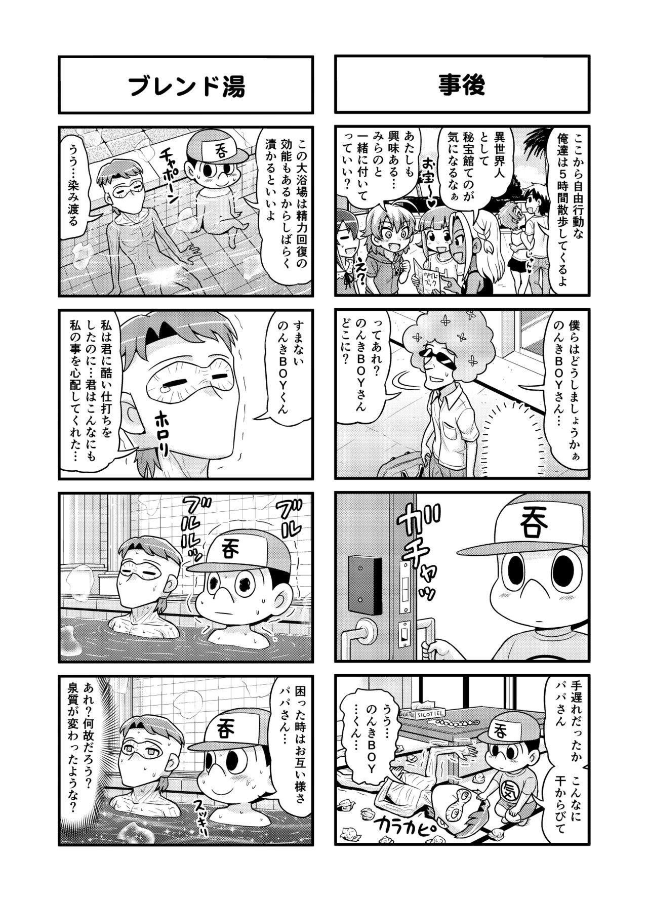 Nonki BOY Ch. 1-33 132