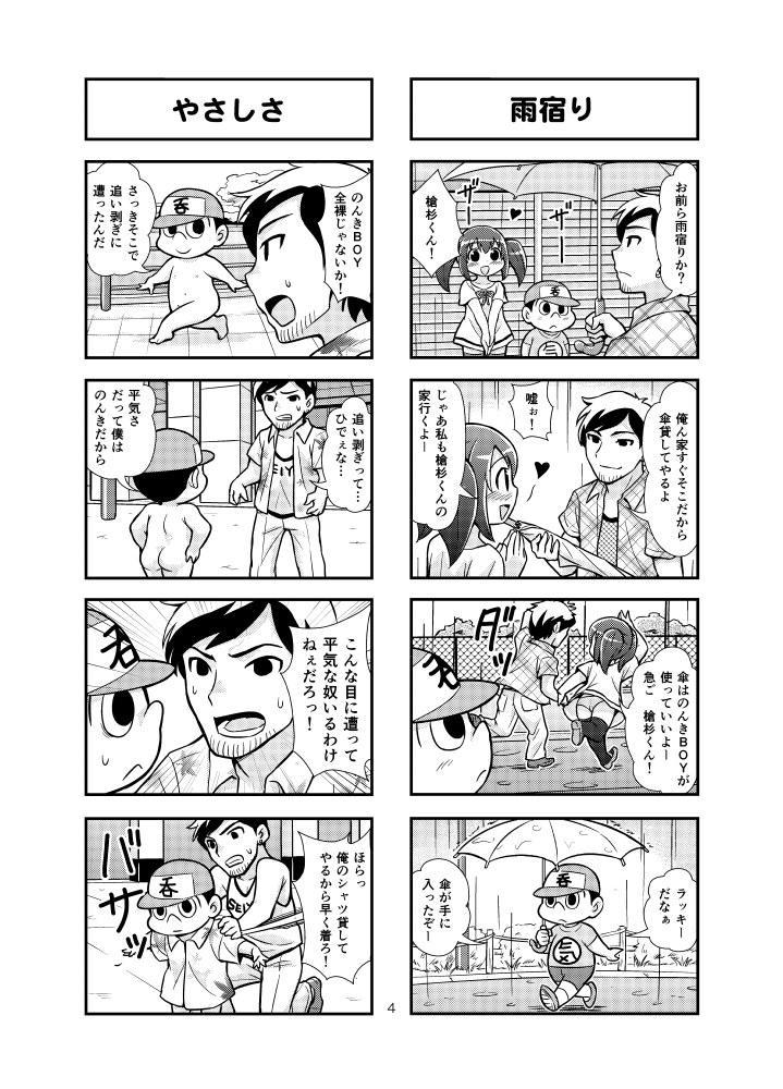 Nonki BOY Ch. 1-33 14