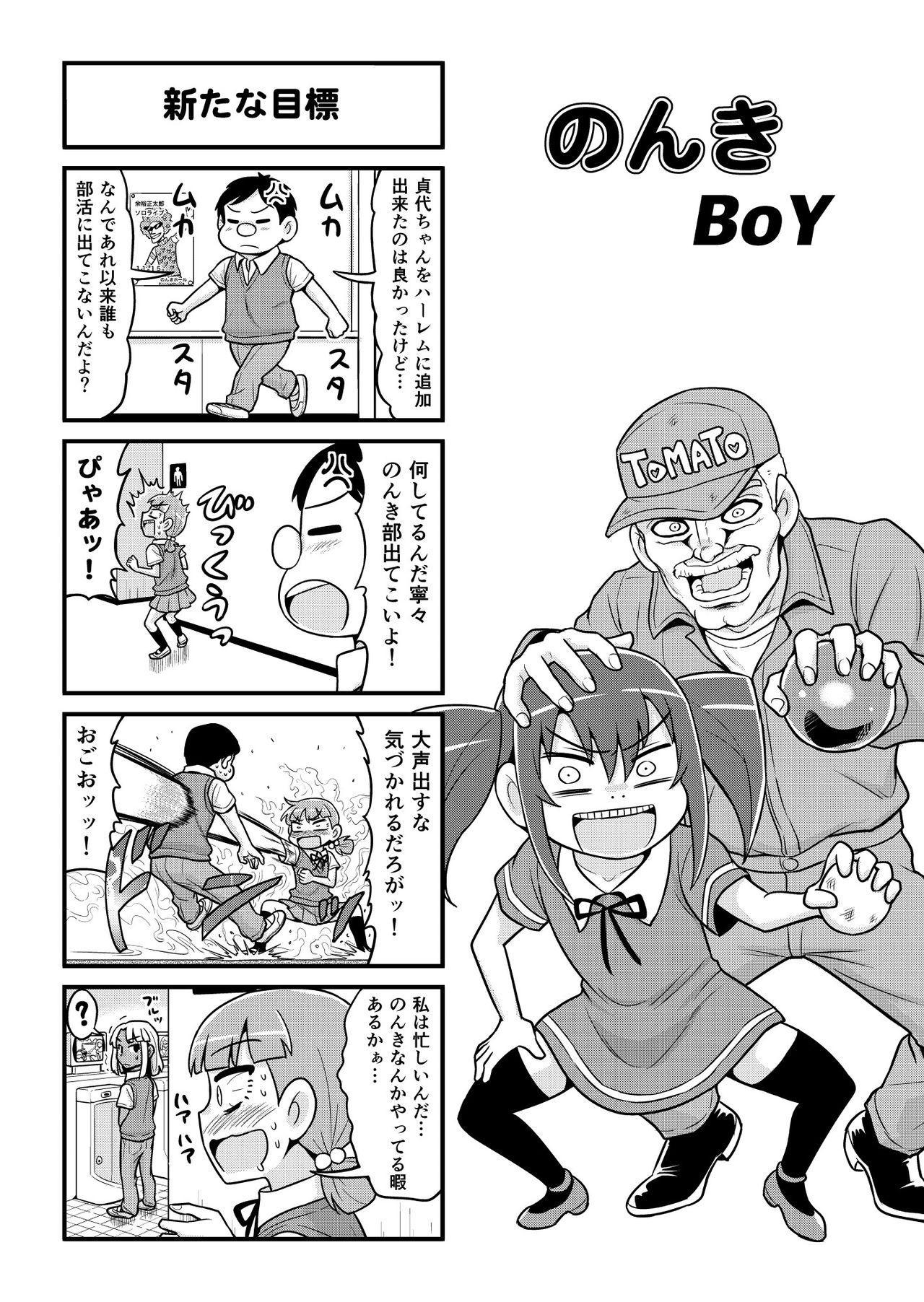 Nonki BOY Ch. 1-33 163